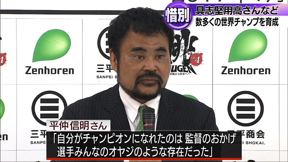 ボクシング王国築いた金城眞吉さん死去 73歳