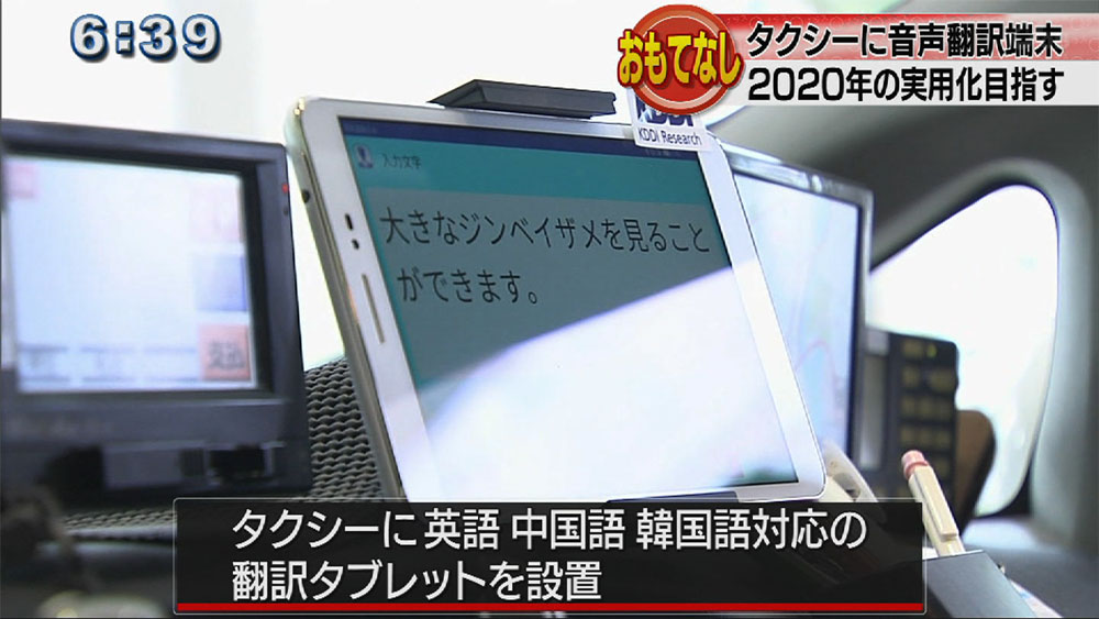 沖縄セルラー 多言語音声翻訳タクシー実証開始