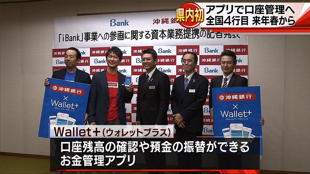 沖縄銀行が口座管理アプリ導入