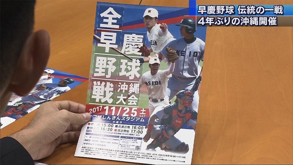 全早慶野球戦沖縄大会開催でPR