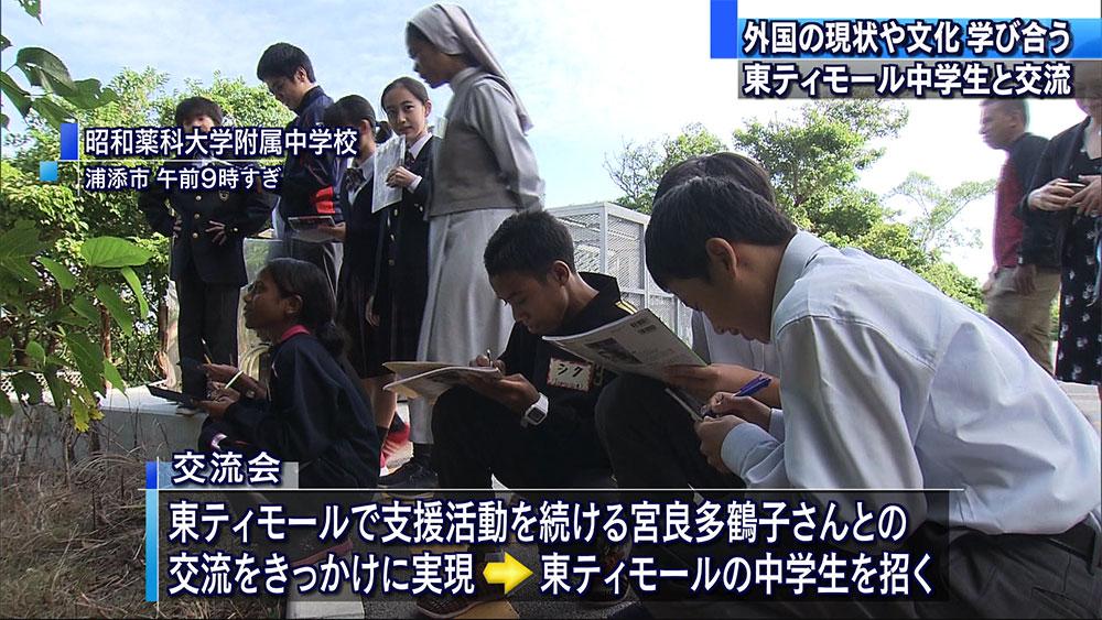 東ティモールの中学生が沖縄の中学生と交流