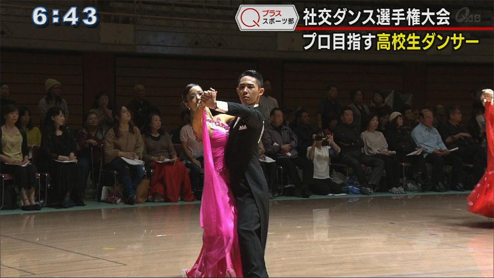 Qプラススポーツ部 社交ダンス選手権大会