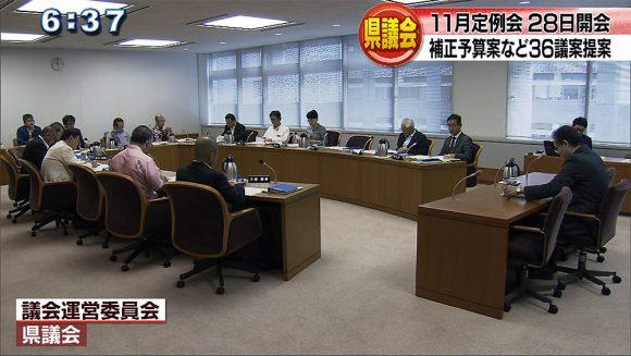 11月定例県議会は28日から24日間