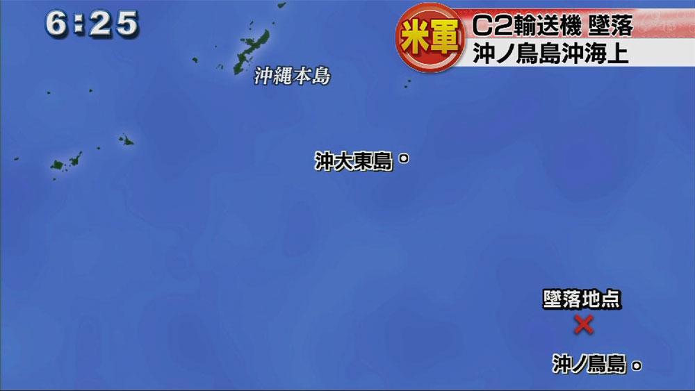 米軍C2輸送機が沖ノ鳥島沖で墜落