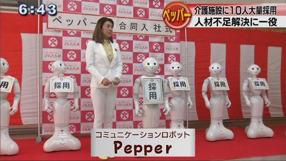 介護施設にロボット「ペッパー」が入社