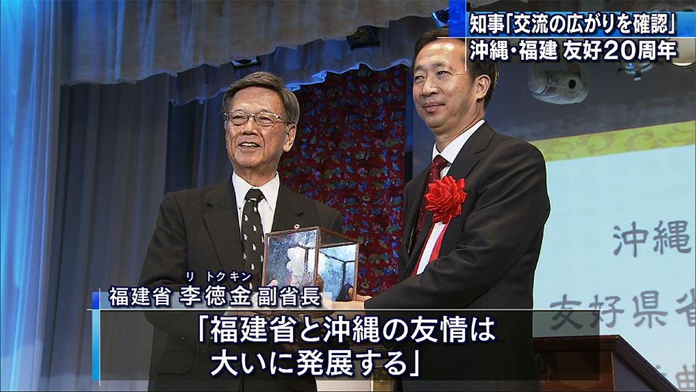 福建省と友好20周年記念式典
