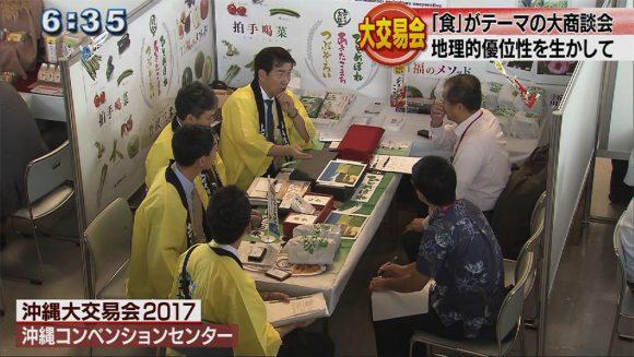 沖縄懇話会ラウンドテーブル・大交易会も始まる