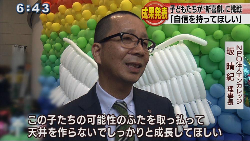 """成果発表 課題乗り越え""""新喜劇""""に挑戦"""