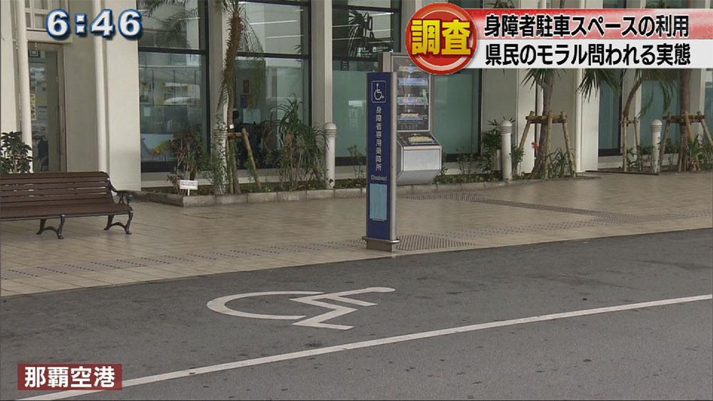 身障者専用駐車場の実態