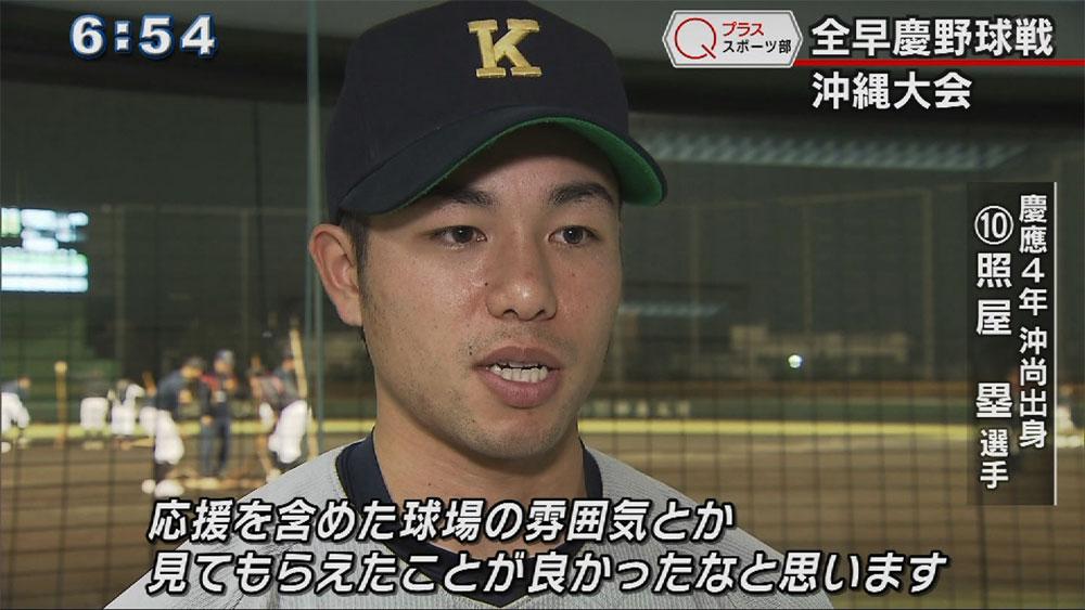Qプラススポーツ部 全早慶野球戦 沖縄大会