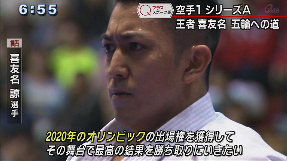 空手1シリーズA沖縄大会王者・喜友名諒が目指すものとは