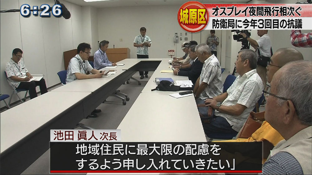 城原区民がオスプレイに抗議・東村住民も東京で要請