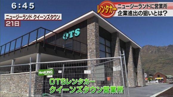 OTSがNZ進出 狙いは急増するアジア観光客