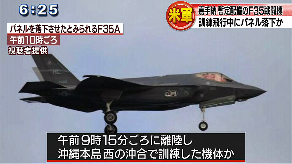 F35A戦闘機がパネル落下