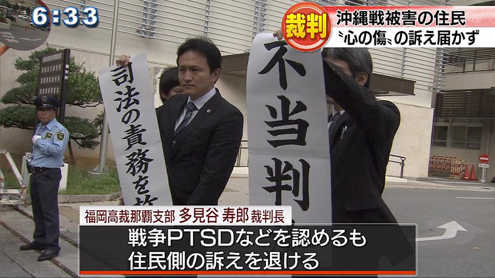 沖縄戦訴訟控訴審 訴え退ける