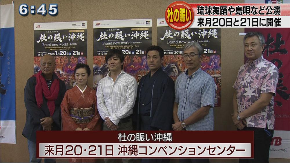 「杜の賑い沖縄」 来月20と21日開催