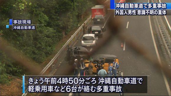 自動車道で多重事故 負傷者2人