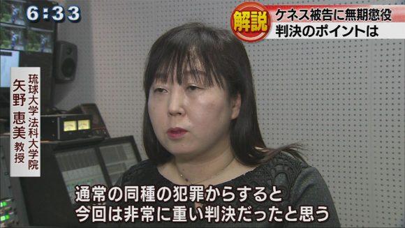 うるま市女性殺害事件に無期判決