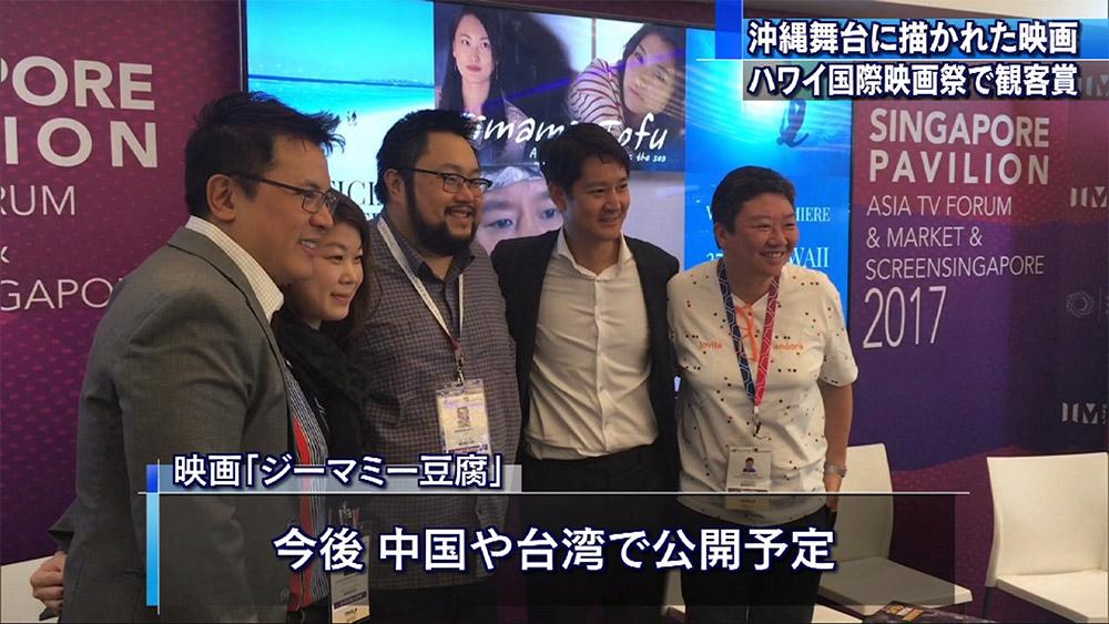 ハワイ国際映画祭で観客賞 映画「ジーマミー豆腐」