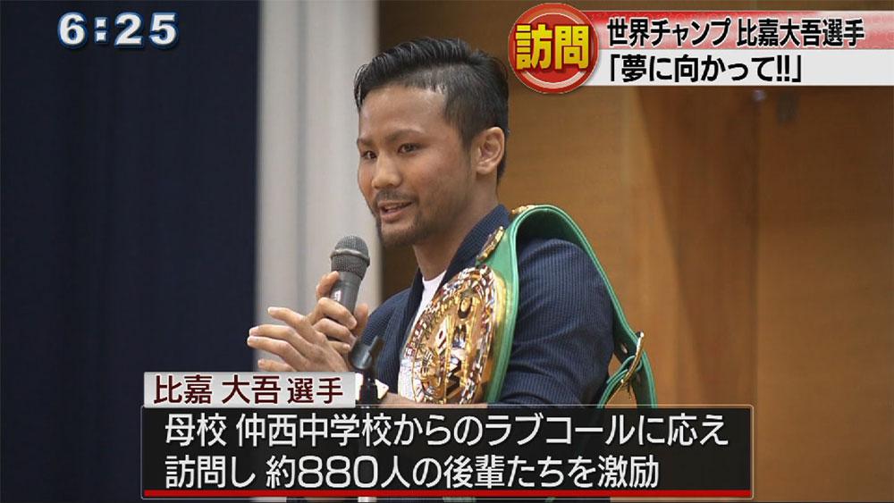 WBC世界王者が母校をサプライズ訪問