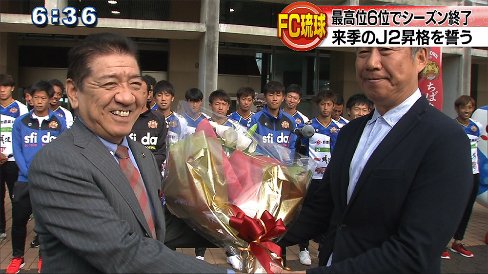 FC琉球が来季のJ2昇格を誓う