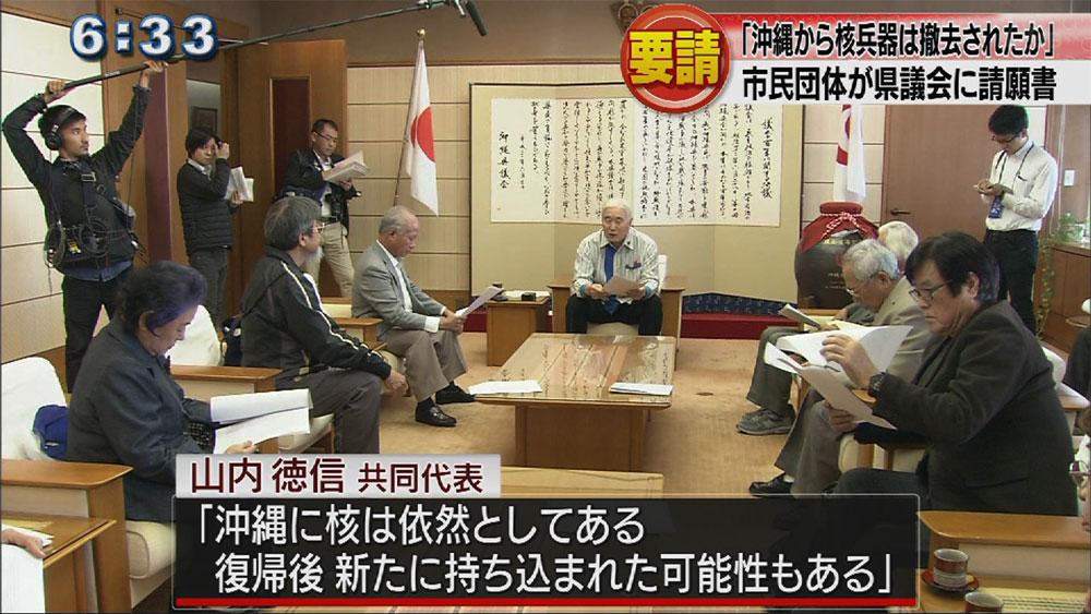 「沖縄の核検証を」県議会に請願書