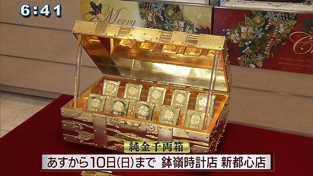 3億円の輝き「純金千両箱」あすから一般公開