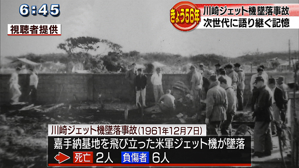 川崎ジェット機墜落事故 平和な沖縄へ 語り継ぐ記憶