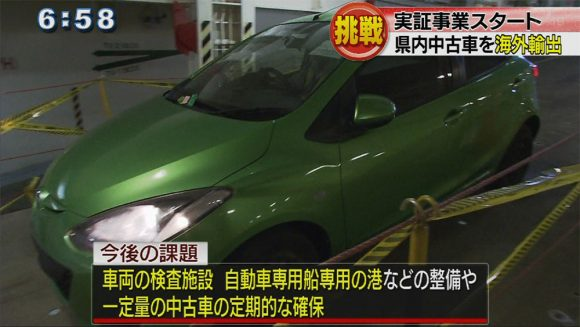 果たして成功の鍵は 沖縄からの中古車輸出