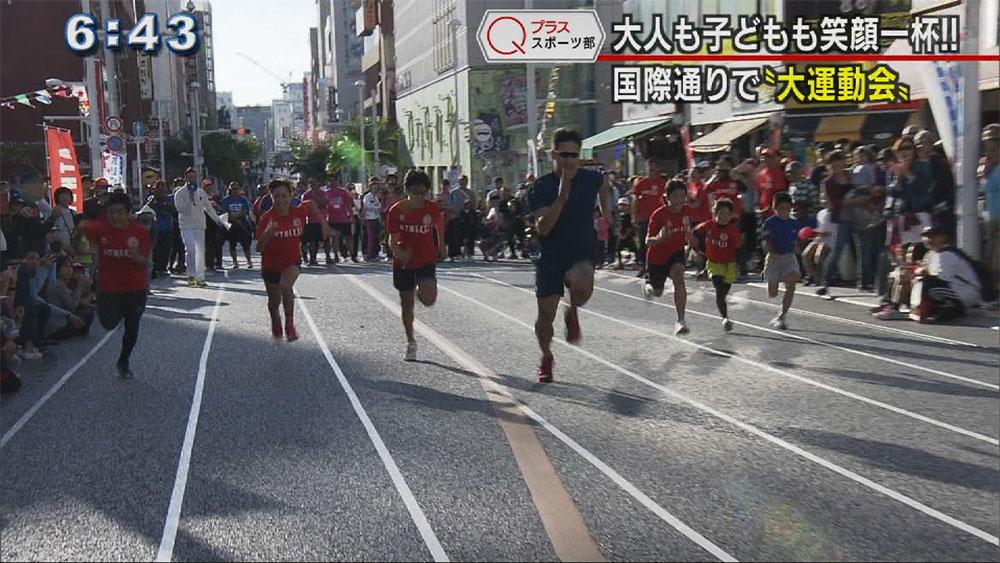 Qプラススポーツ部 オリンピース 国際通り大運動会