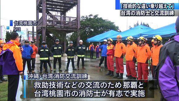 沖縄と台湾の消防士が交流訓練