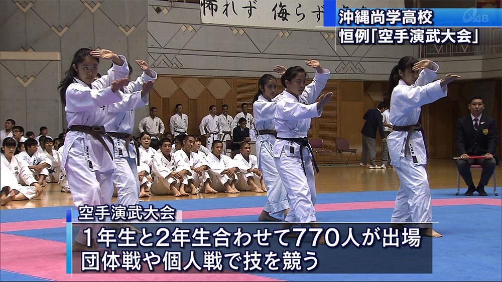 沖縄尚学高校「空手演武大会」