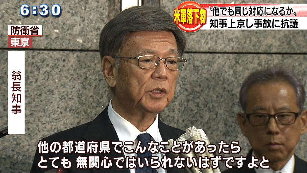 翁長知事が緊急上京 落下事故に抗議