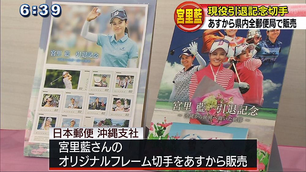 """""""藍ちゃん"""" 引退記念切手あすから販売"""