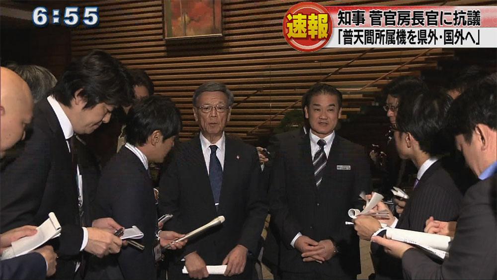 翁長知事「長期間の県外・国外配備を提言」