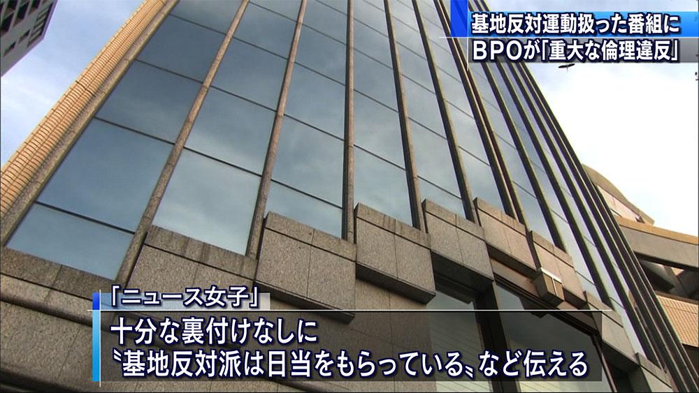 BPOが東京の基地問題放送に「倫理違反」
