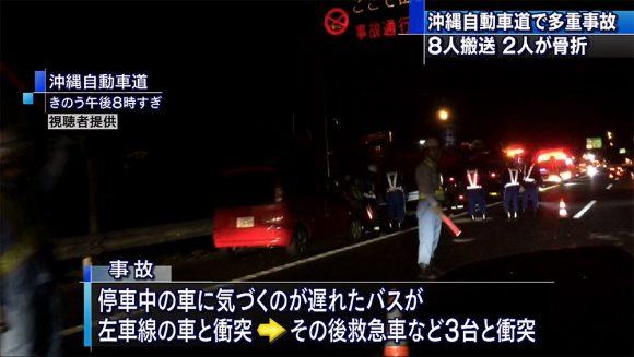 沖縄自動車道で車9台が絡む多重事故