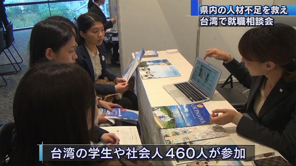 県内の人材不足を救え 台湾で就職説明会
