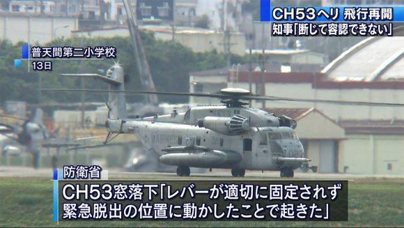 CH53ヘリ きょうにも飛行再開か