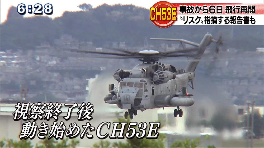 CH53E飛行再開 直前には不安定な動きも
