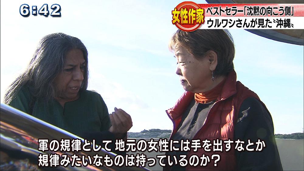 女性作家 ウルワシさんが見た「沖縄」