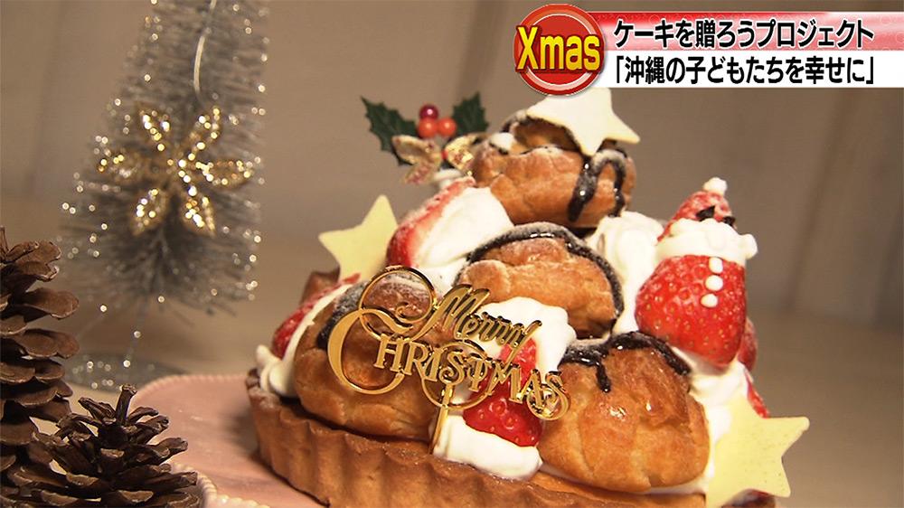 クリスマスケーキを贈ろうプロジェクト