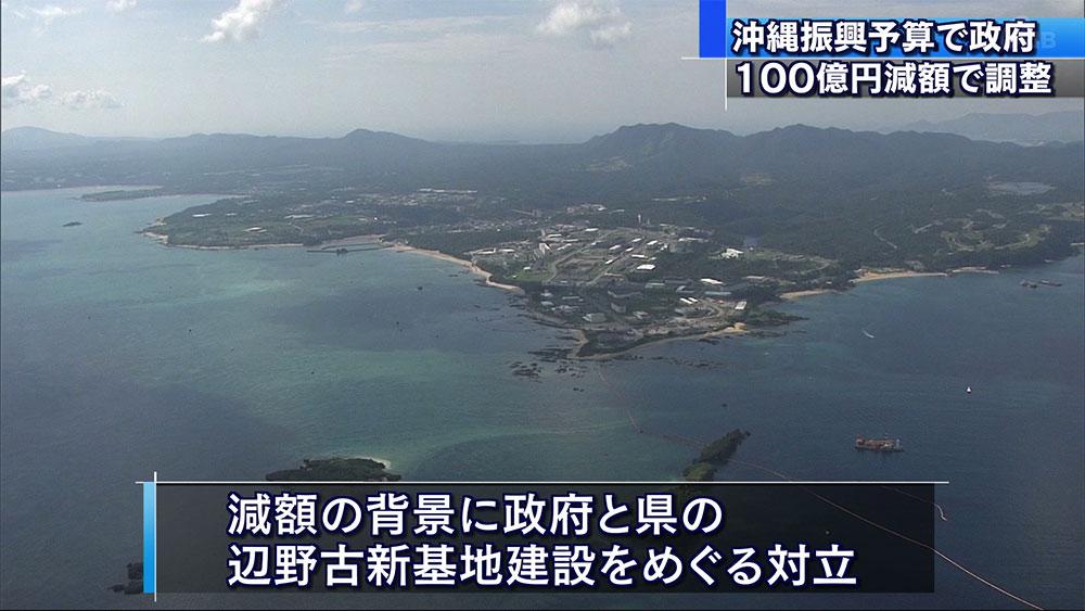 沖縄振興予算で政府 100億円減額で調整