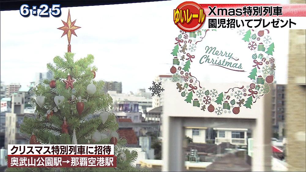 クリスマス特別列車運行