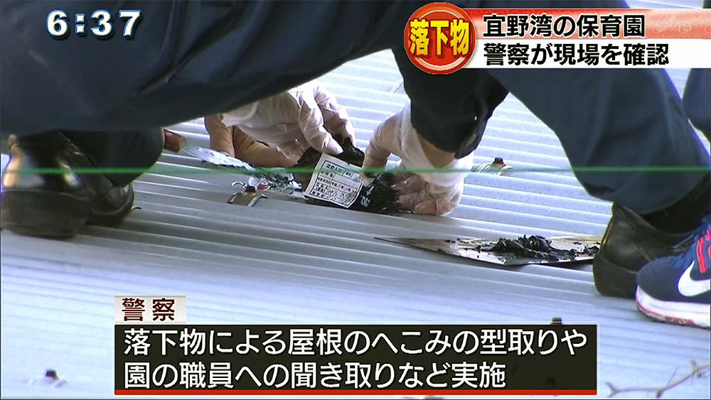 落下物発見から2週間 警察が現場を確認