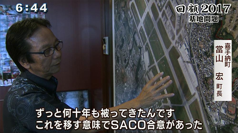 回顧2017(2)基地問題