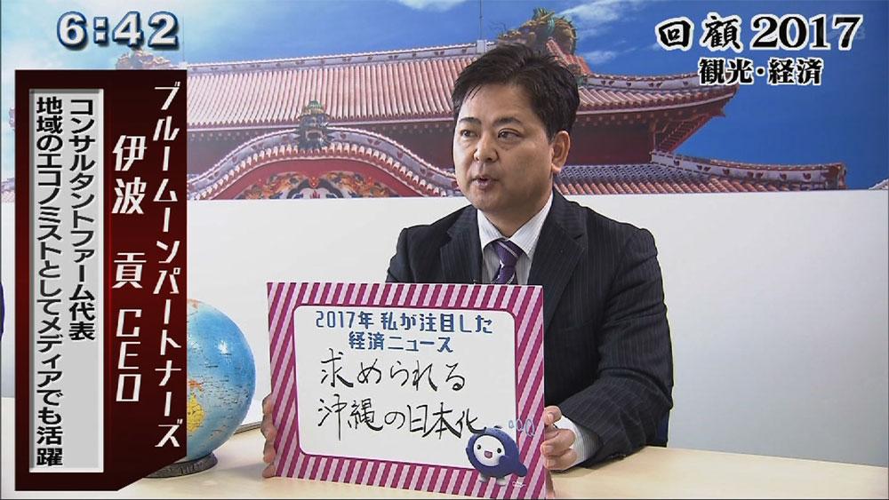 回顧2017(3)観光・経済