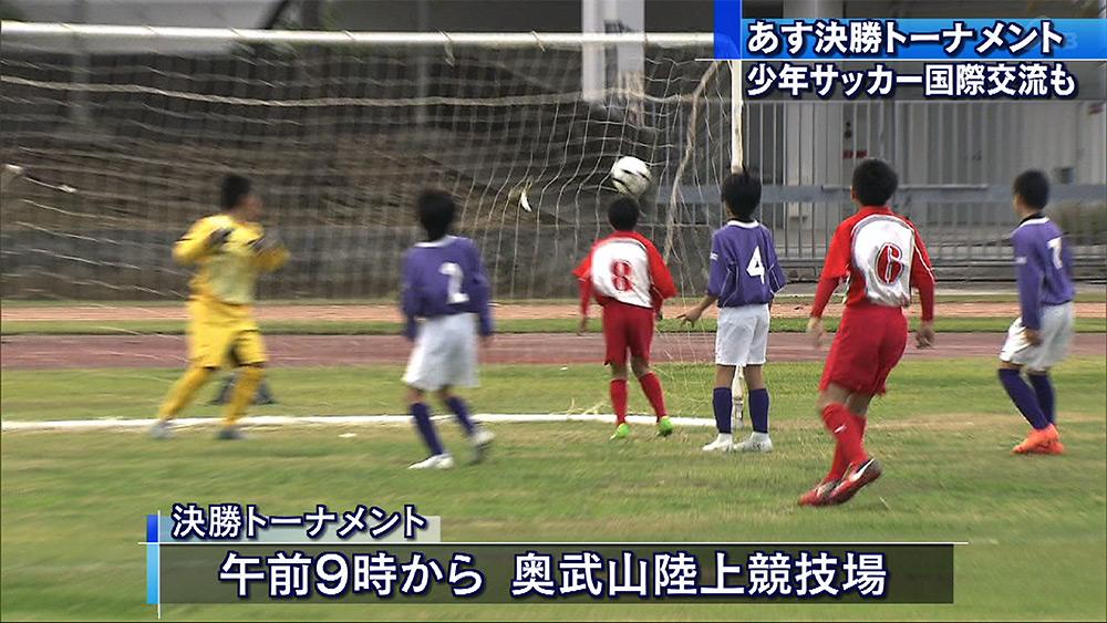 第20回国際少年サッカー大会