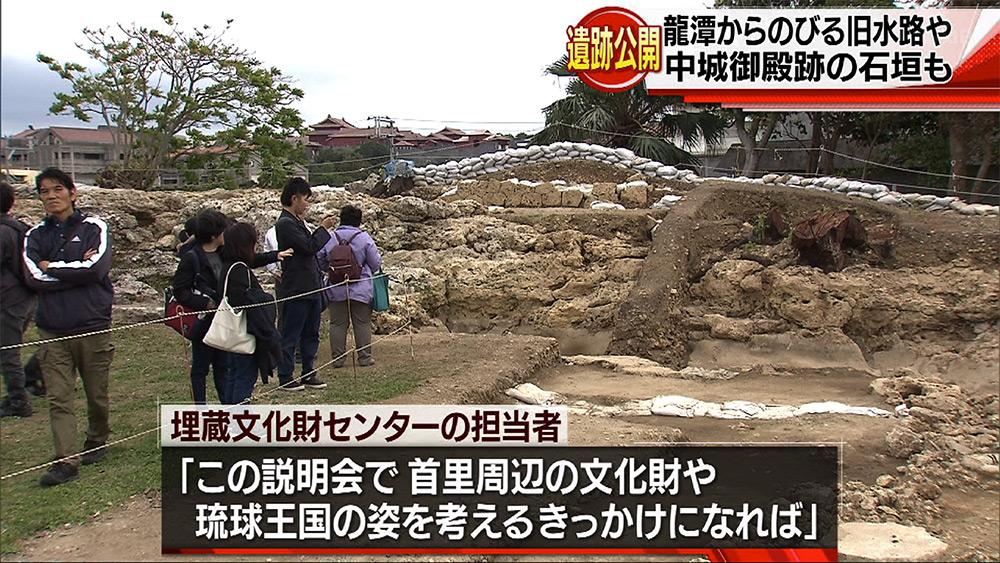琉球王国時代の遺跡を公開 発掘調査現地説明会