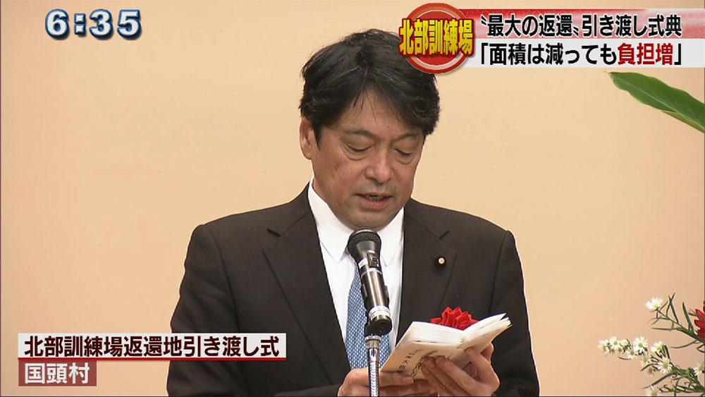 小野寺防衛大臣も出席 北部訓練場「引き渡し式典」